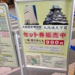 大阪歴史博物館 (4)