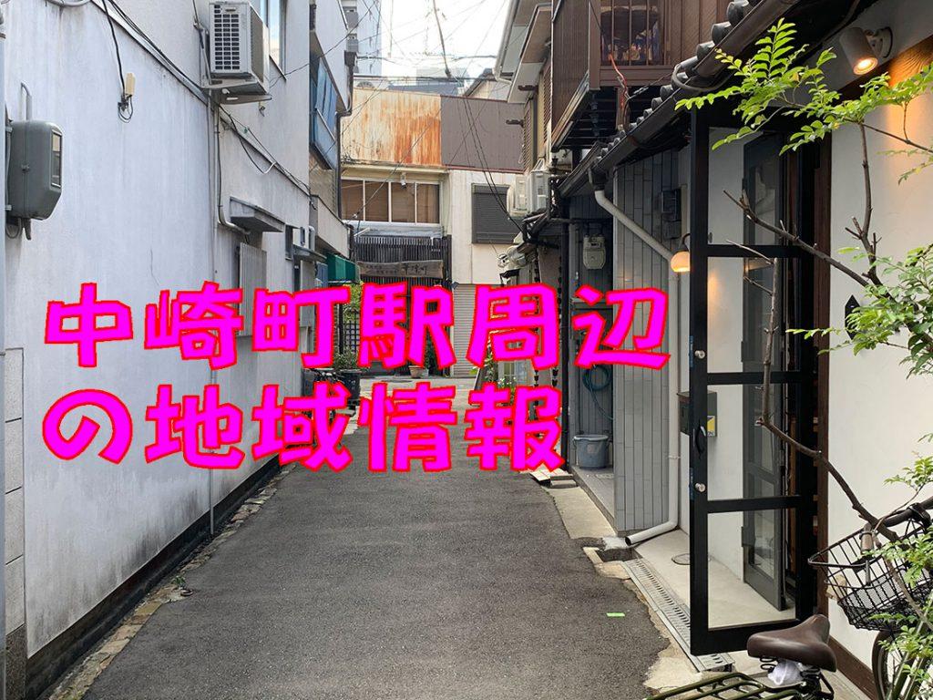 中崎町駅周辺の地域情報です。