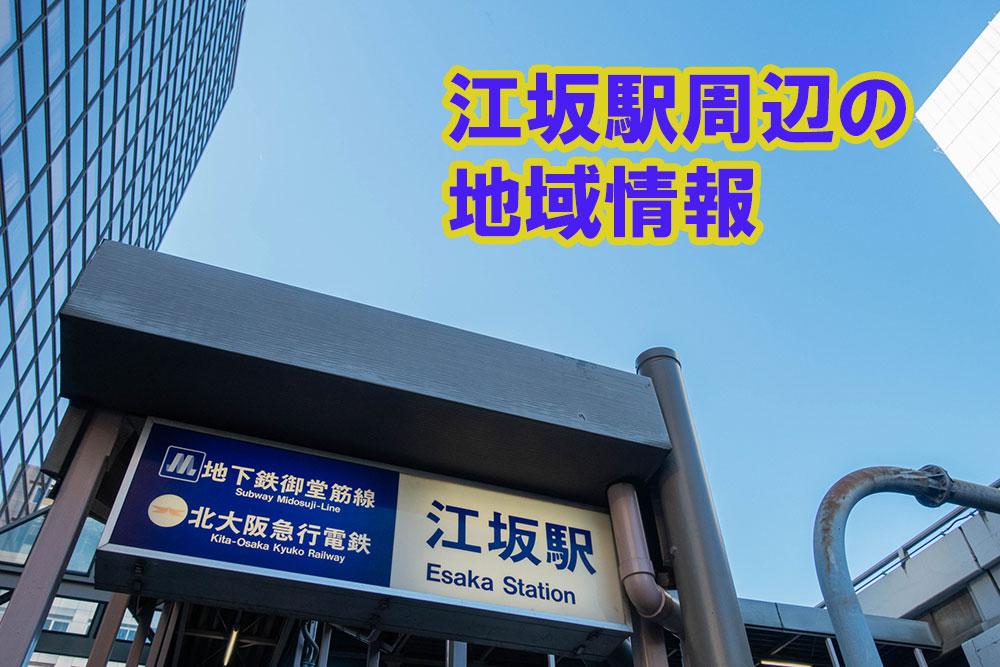 江坂駅のアイキャチ