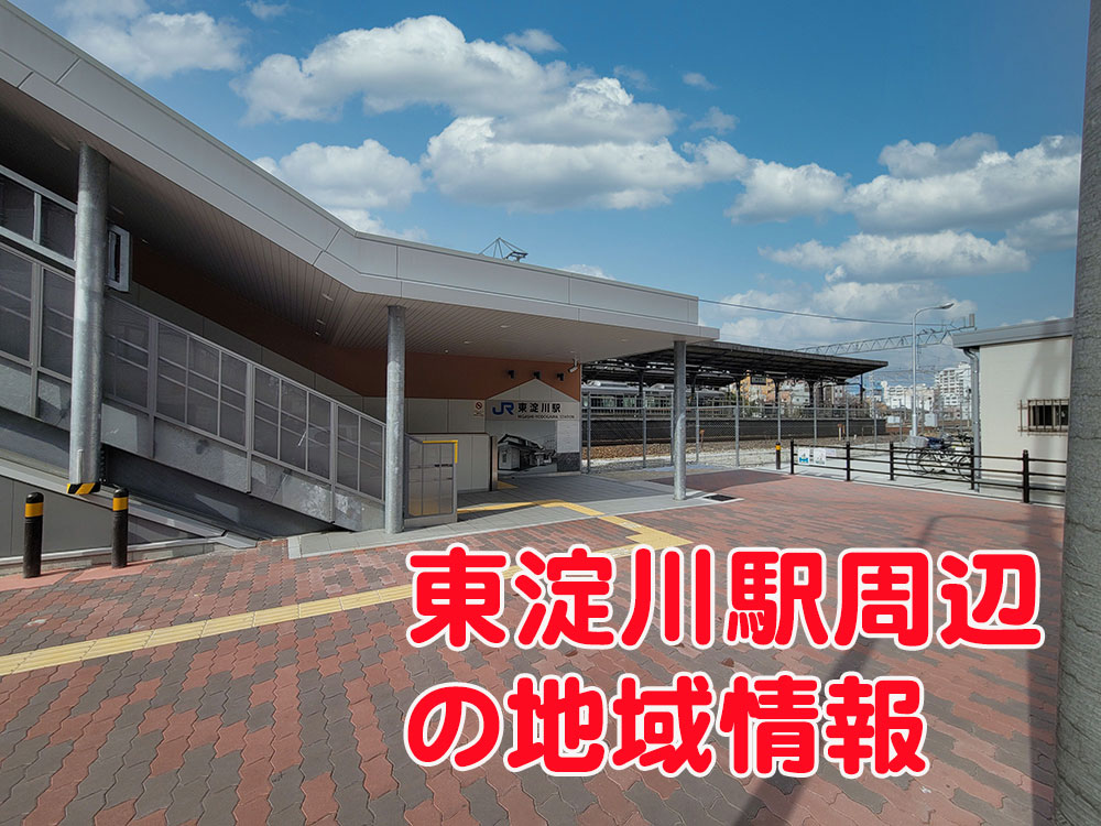 東淀川駅周辺の地域情報