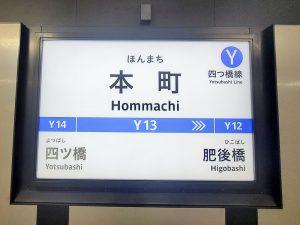 四ツ橋線本町駅の看板 2020.02 (4)