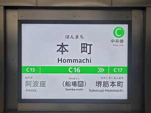 本町駅の看板 2020.02 (3)
