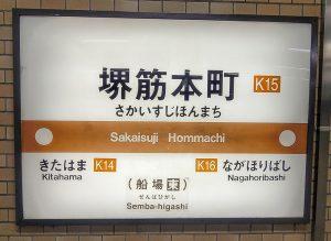 堺筋線の本町駅の看板 2020.02 (1)